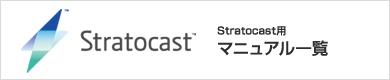 Stratocast用 マニュアル一覧