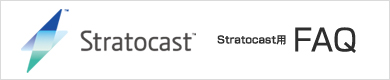 Stratocast用 FAQ